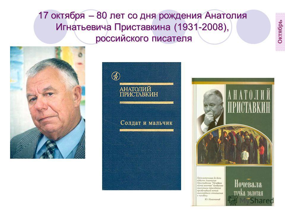 17 октября – 80 лет со дня рождения Анатолия Игнатьевича Приставкина (1931-2008), российского писателя Октябрь