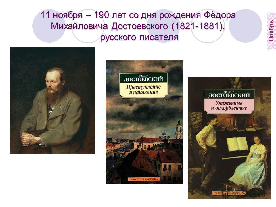 11 ноября – 190 лет со дня рождения Фёдора Михайловича Достоевского (1821-1881), русского писателя Ноябрь