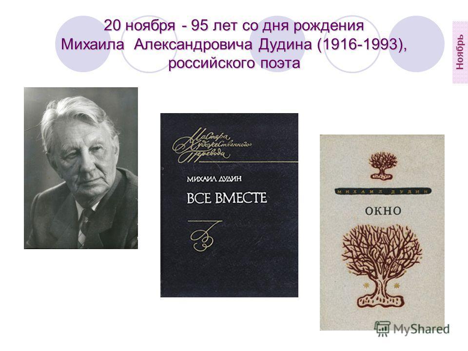 20 ноября - 95 лет со дня рождения Михаила Александровича Дудина (1916-1993), российского поэта Ноябрь