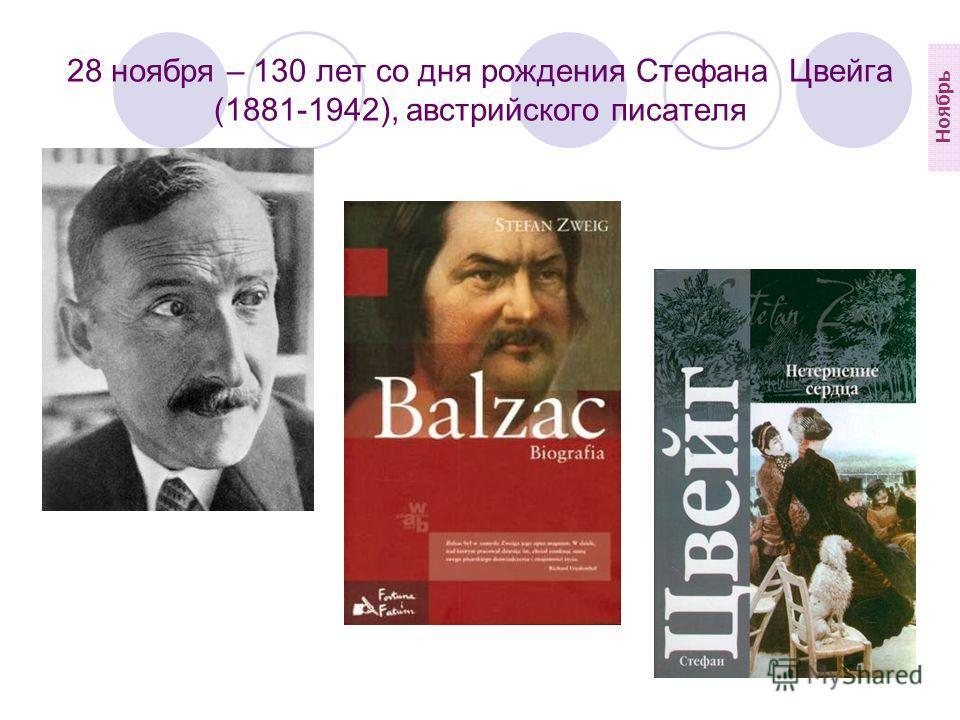 28 ноября – 130 лет со дня рождения Стефана Цвейга (1881-1942), австрийского писателя Ноябрь