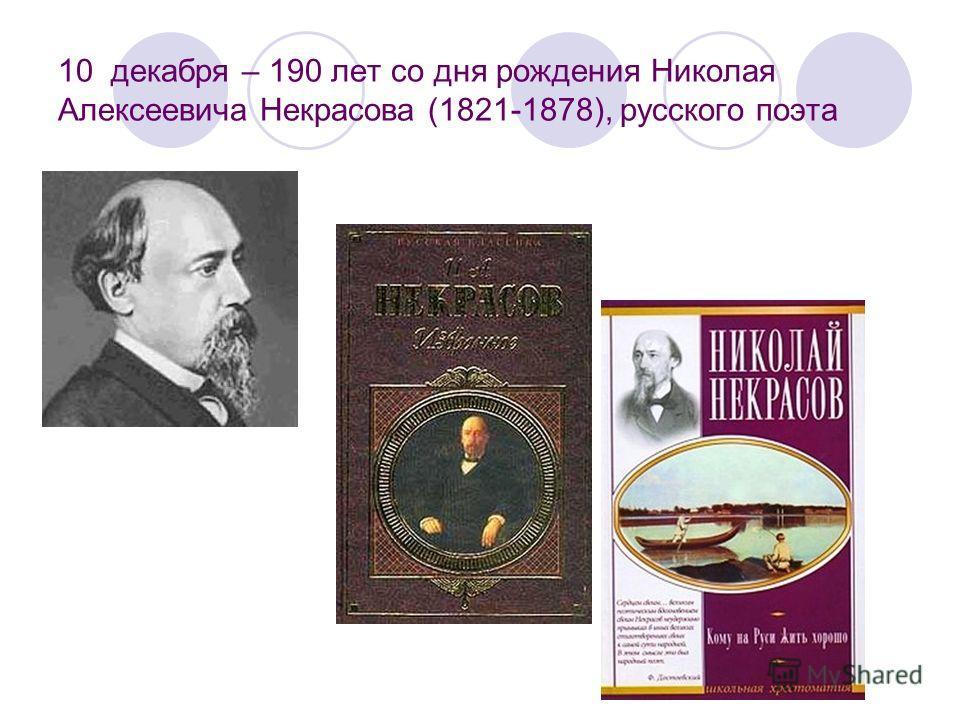 10 декабря – 190 лет со дня рождения Николая Алексеевича Некрасова (1821-1878), русского поэта