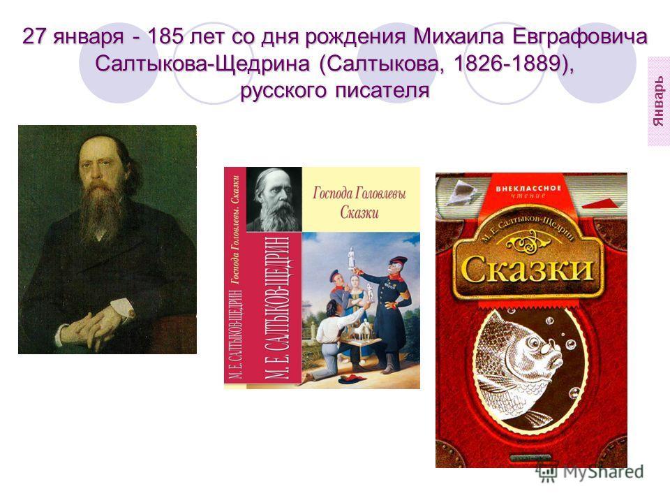 27 января - 185 лет со дня рождения Михаила Евграфовича Салтыкова-Щедрина (Салтыкова, 1826-1889), русского писателя Январь