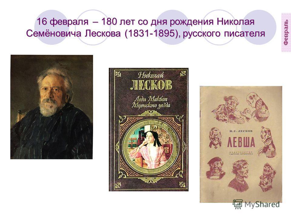 16 февраля – 180 лет со дня рождения Николая Семёновича Лескова (1831-1895), русского писателя Февраль