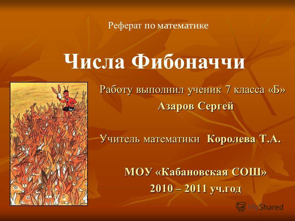 Презентация на тему Работу выполнил ученик класса Б Азаров  1 Работу