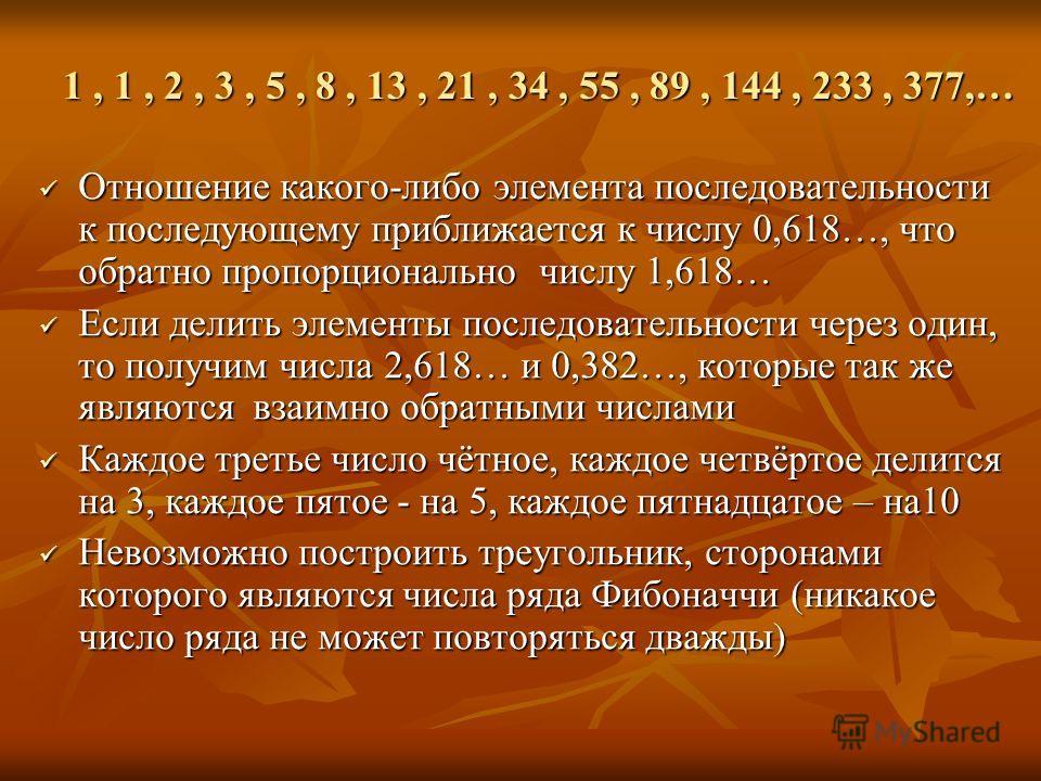 Отношение какого-либо элемента последовательности к последующему приближается к числу 0,618…, что обратно пропорционально числу 1,618… Отношение какого-либо элемента последовательности к последующему приближается к числу 0,618…, что обратно пропорцио