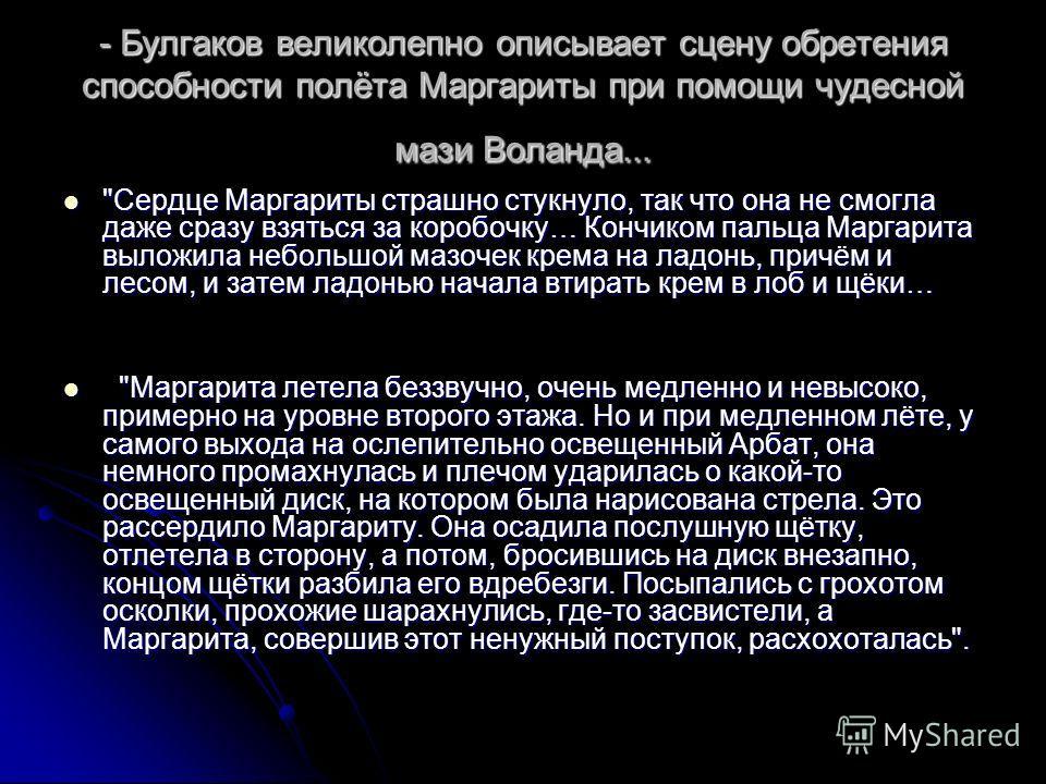 - Булгаков великолепно описывает сцену обретения способности полёта Маргариты при помощи чудесной мази Воланда...
