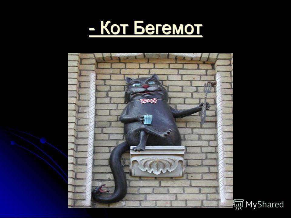 - Кот Бегемот - Кот Бегемот