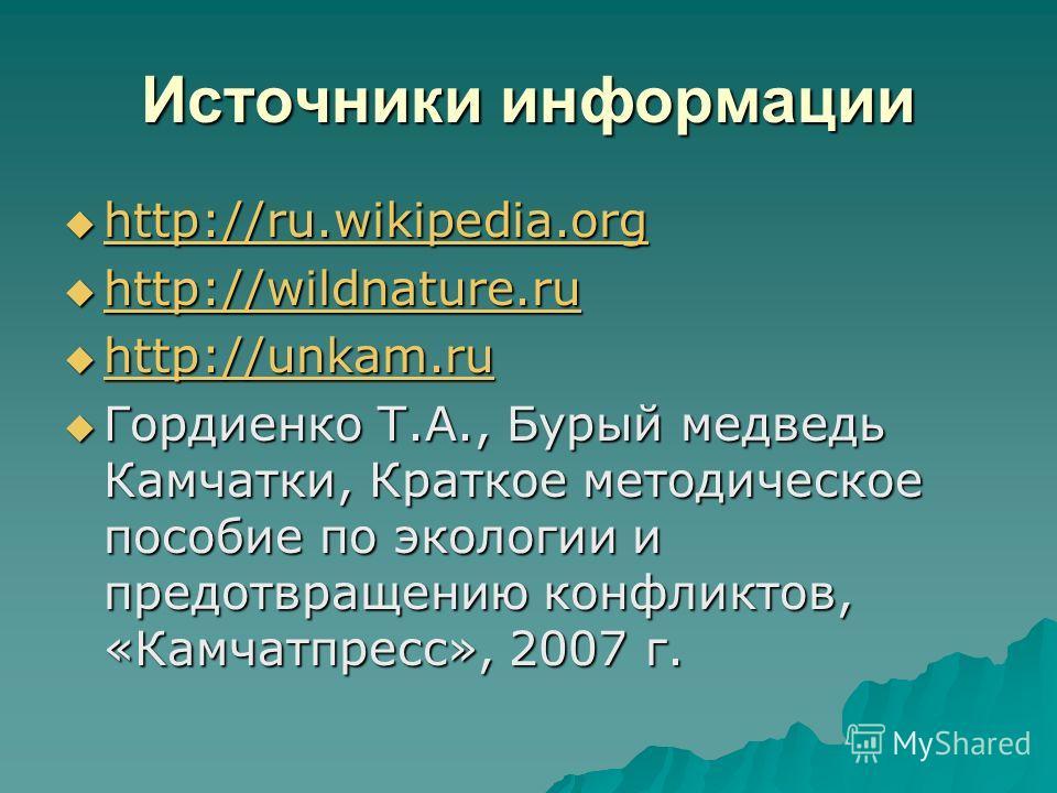 Источники информации http://ru.wikipedia.org http://ru.wikipedia.org http://ru.wikipedia.org http://wildnature.ru http://wildnature.ru http://wildnature.ru http://wildnature.ru http://unkam.ru http://unkam.ru http://unkam.ru http://unkam.ru Гордиенко