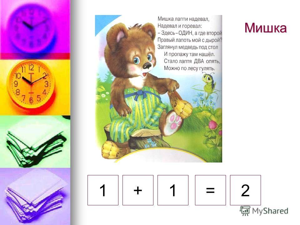 Мишка 1+1=2