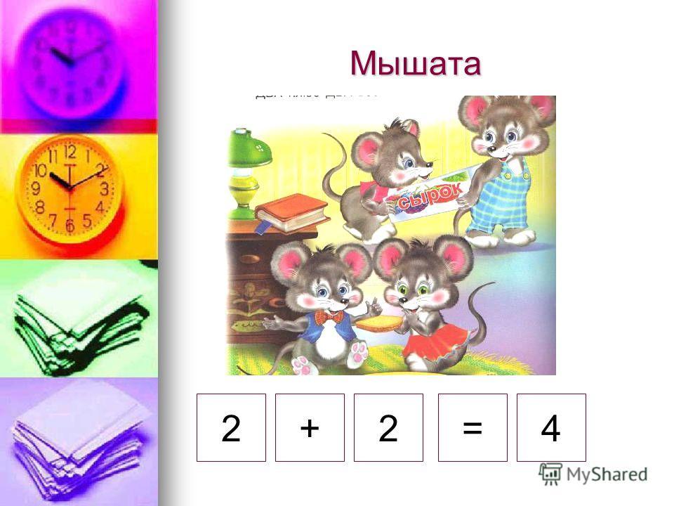 Мышата 2+2=4