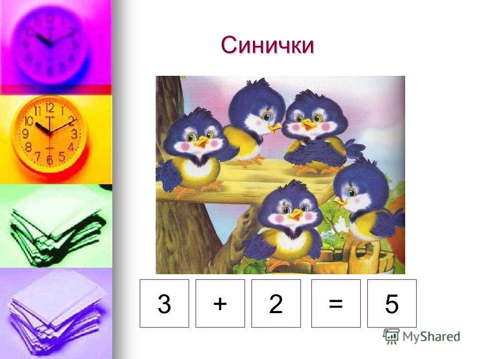 Синички 3+2=5