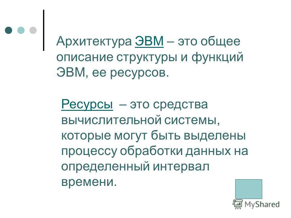 Архитектура ЭВМ 31 октября 2013 г.31 октября 2013 г.31 октября 2013 г.31 октября 2013 г.