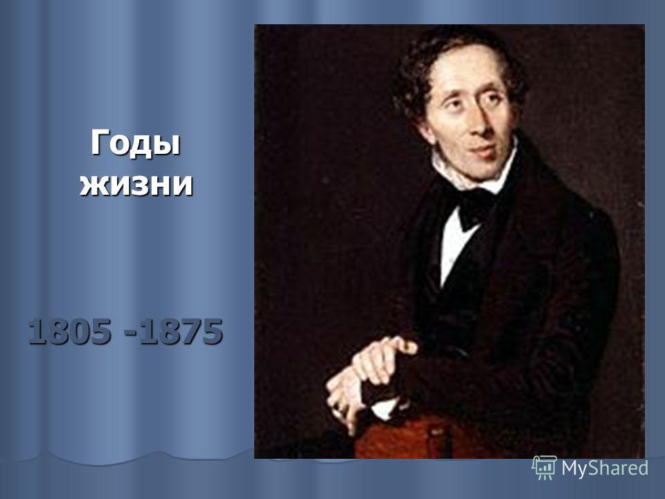 Годы жизни 1805 -1875