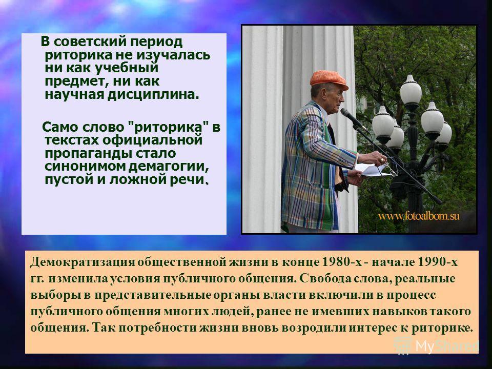 В советский период риторика не изучалась ни как учебный предмет, ни как научная дисциплина.. Само слово