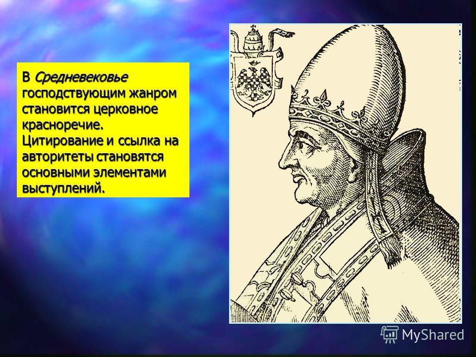 В Средневековье господствующим жанром становится церковное красноречие. Цитирование и ссылка на авторитеты становятся основными элементами выступлений.