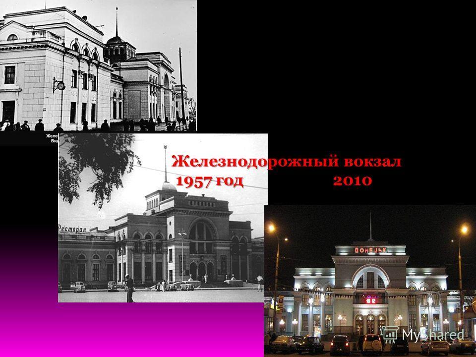 Железнодорожный вокзал 1957 год 2010 1957 год 2010