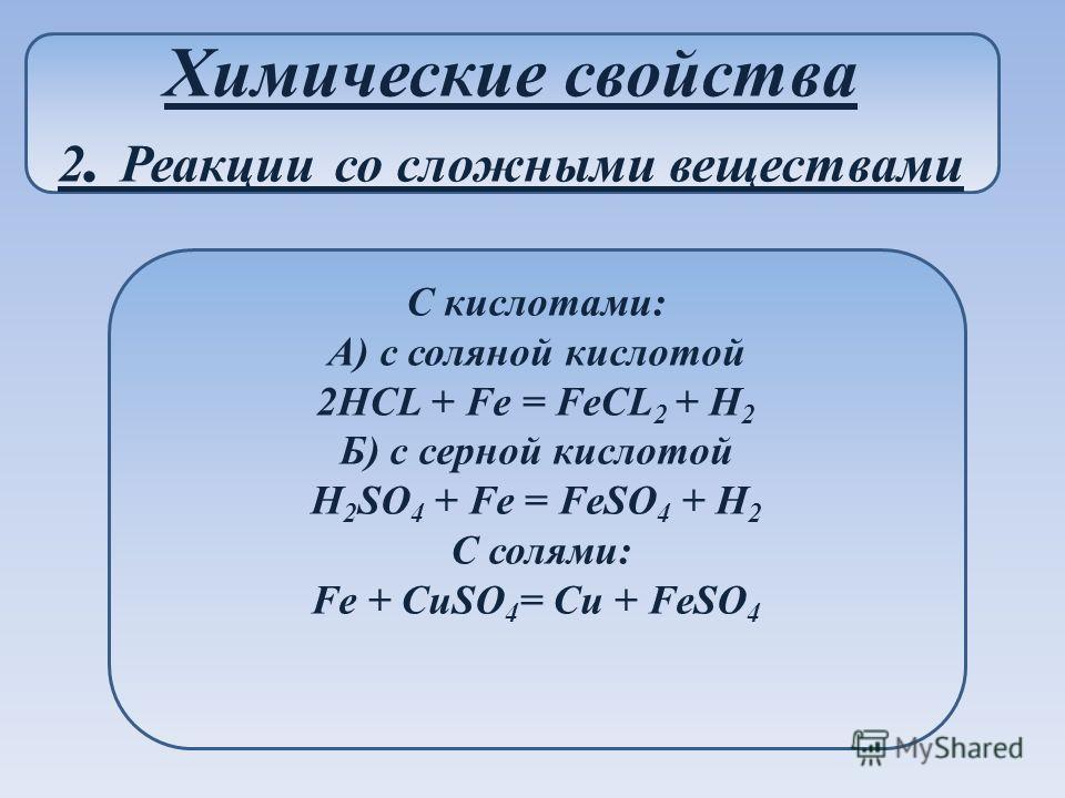 Химические свойства 1. Реакции с простыми веществами Железо сгорает в чистом кислороде при нагревании:4Fe +3O 2 =2Fe 2 O 3 Реагирует с порошком серы при нагревании:Fe +S = FeS Реагирует с галогенами при нагревании:2Fe + 3CL 2 =2FeCL 3