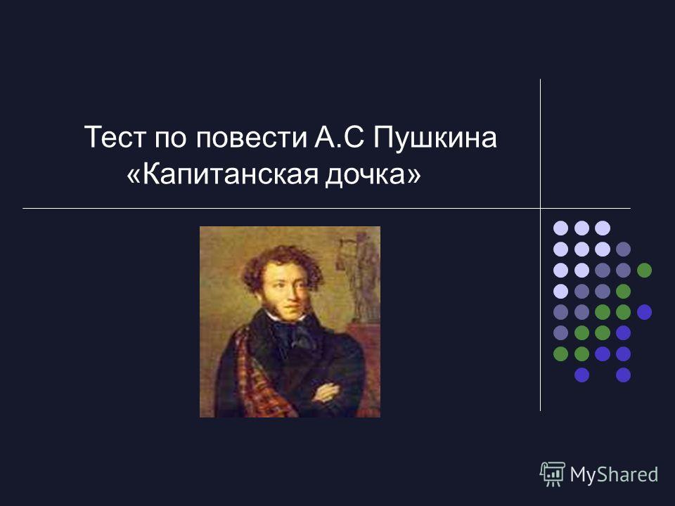 Тест по повести А.С Пушкина «Капитанская дочка»
