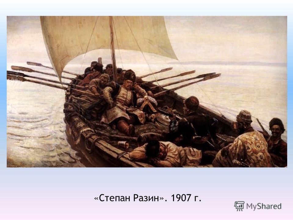 «Степан Разин». 1907 г.