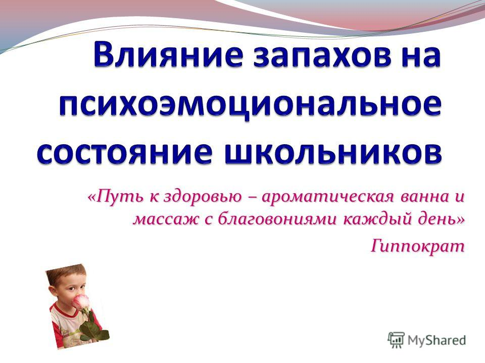 «Путь к здоровью – ароматическая ванна и массаж с благовониями каждый день» Гиппократ