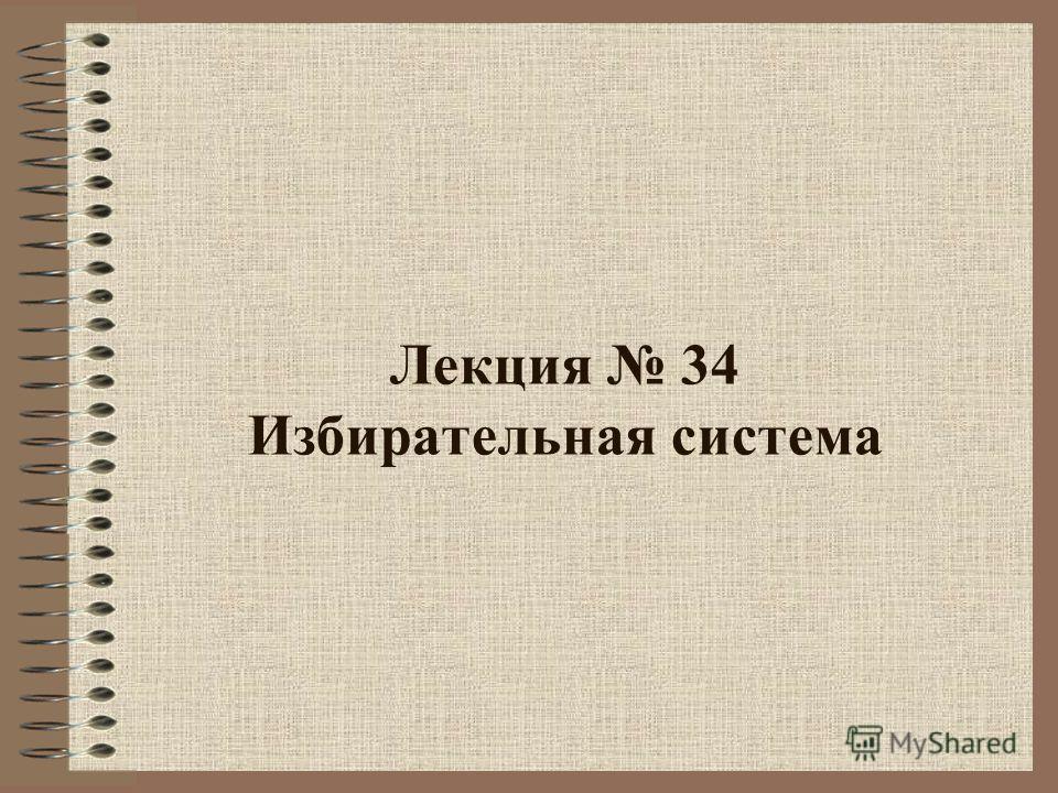 Лекция 34 Избирательная система