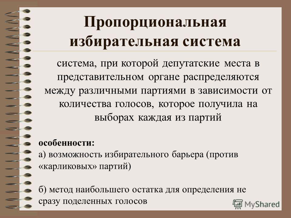 особенности: а) возможность избирательного барьера (против «карликовых» партий) б) метод наибольшего остатка для определения не сразу поделенных голосов система, при которой депутатские места в представительном органе распределяются между различными