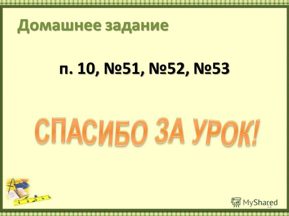Домашнее задание п. 10, 51, 52, 53 12