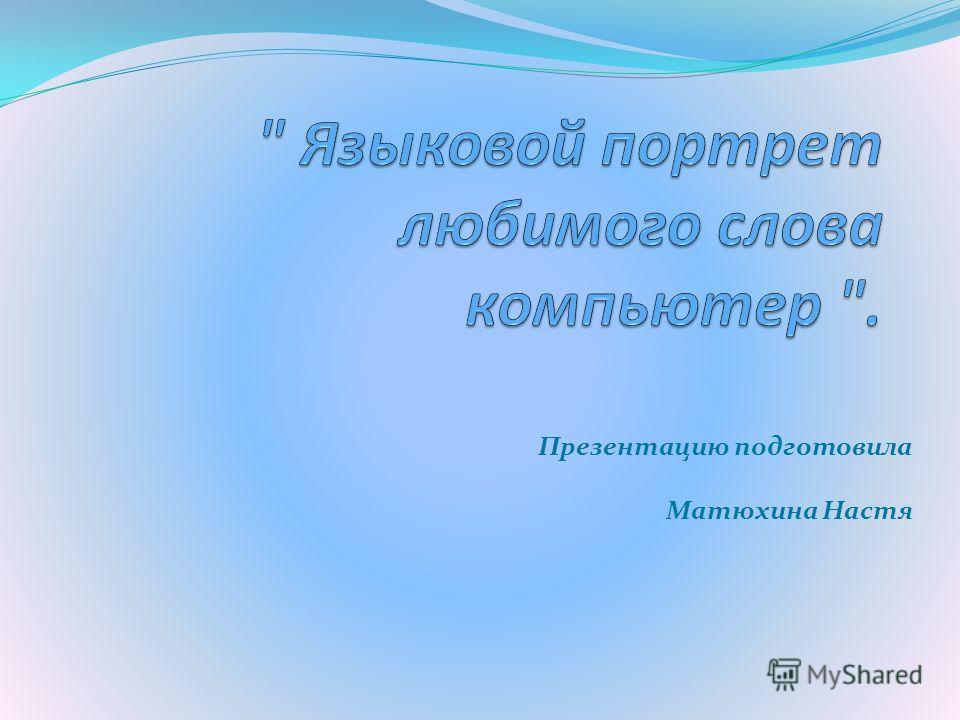 Презентацию подготовила Матюхина Настя
