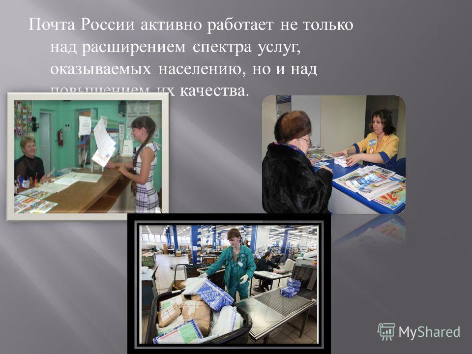 Почта России активно работает не только над расширением спектра услуг, оказываемых населению, но и над повышением их качества.