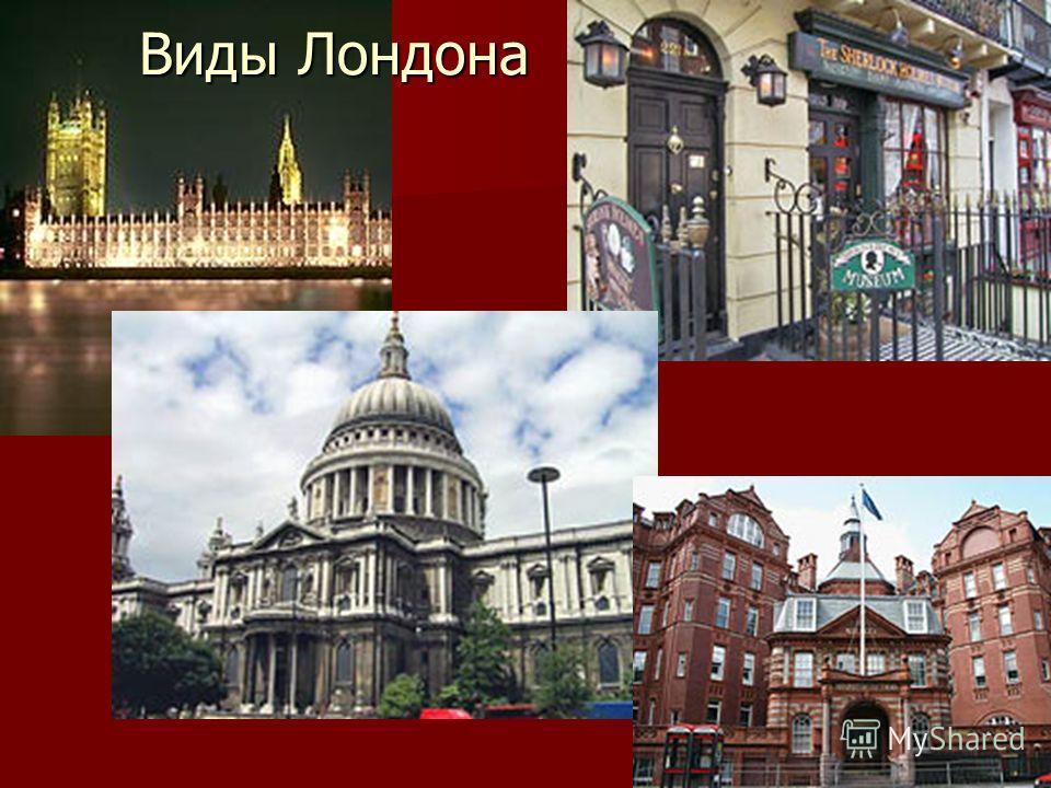 Виды Лондона