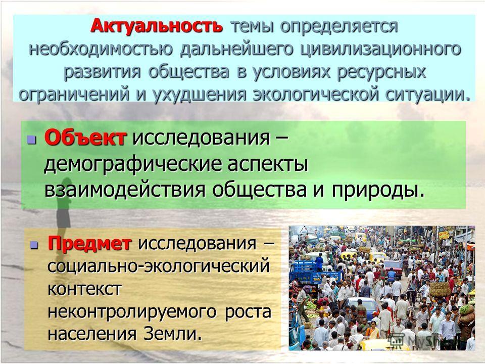 Презентация на тему КУРСОВАЯ РАБОТА Демографические процессы  2 Актуальность