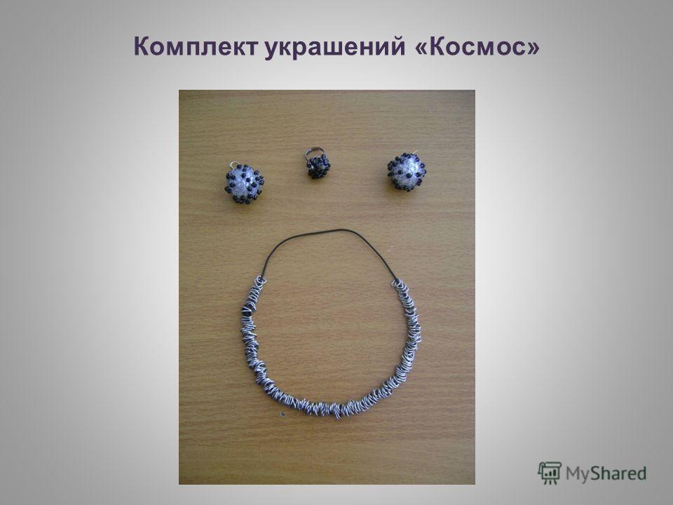 Комплект украшений «Космос»