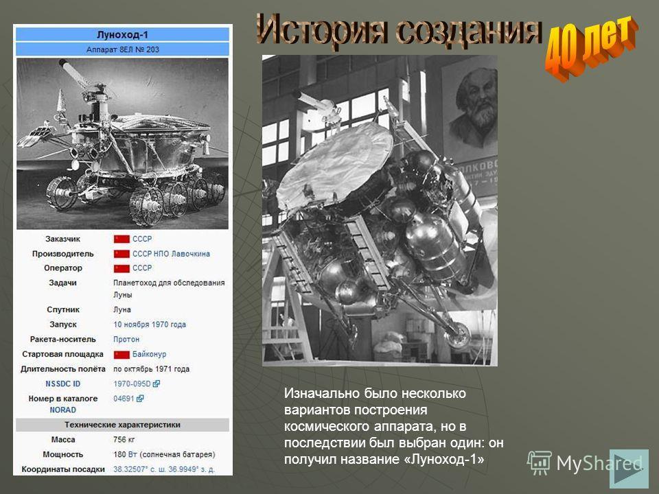 Изначально было несколько вариантов построения космического аппарата, но в последствии был выбран один: он получил название «Луноход-1»