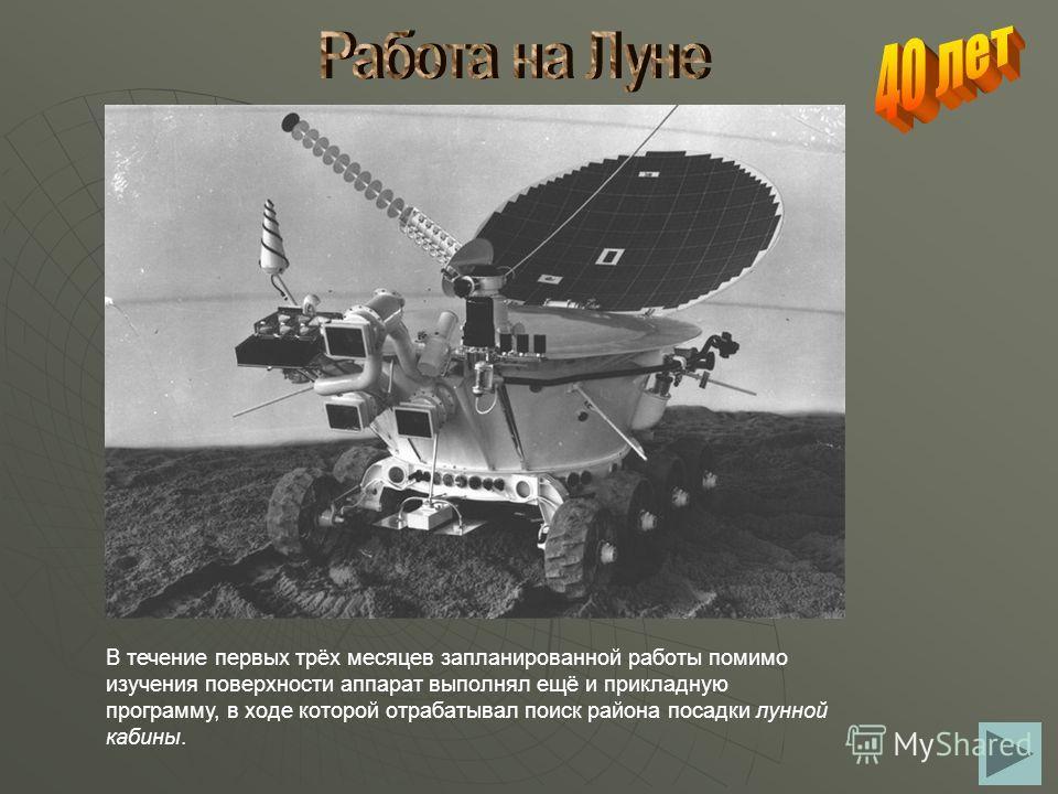 В течение первых трёх месяцев запланированной работы помимо изучения поверхности аппарат выполнял ещё и прикладную программу, в ходе которой отрабатывал поиск района посадки лунной кабины.