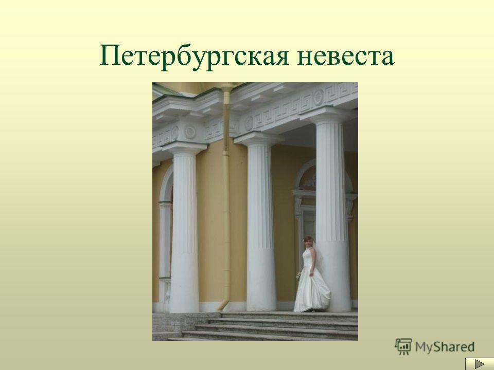 Петербургская невеста