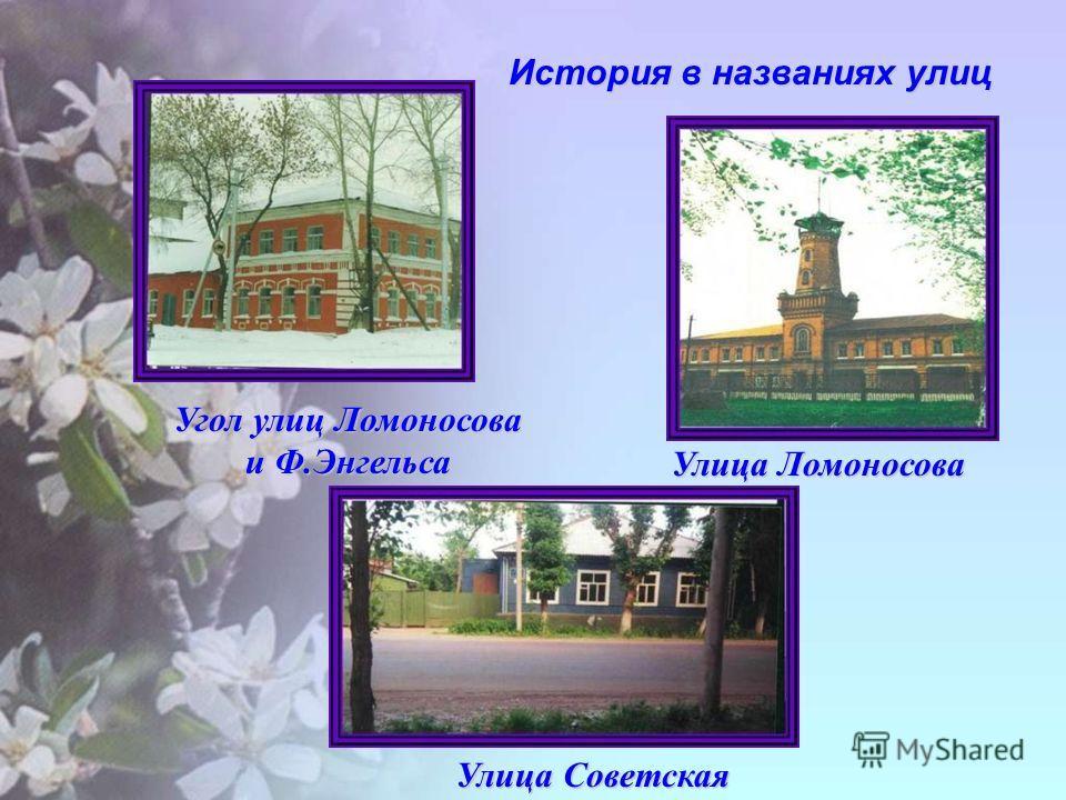 Угол улиц Ломоносова и Ф.Энгельса Улица Ломоносова Улица Советская История в названиях улиц