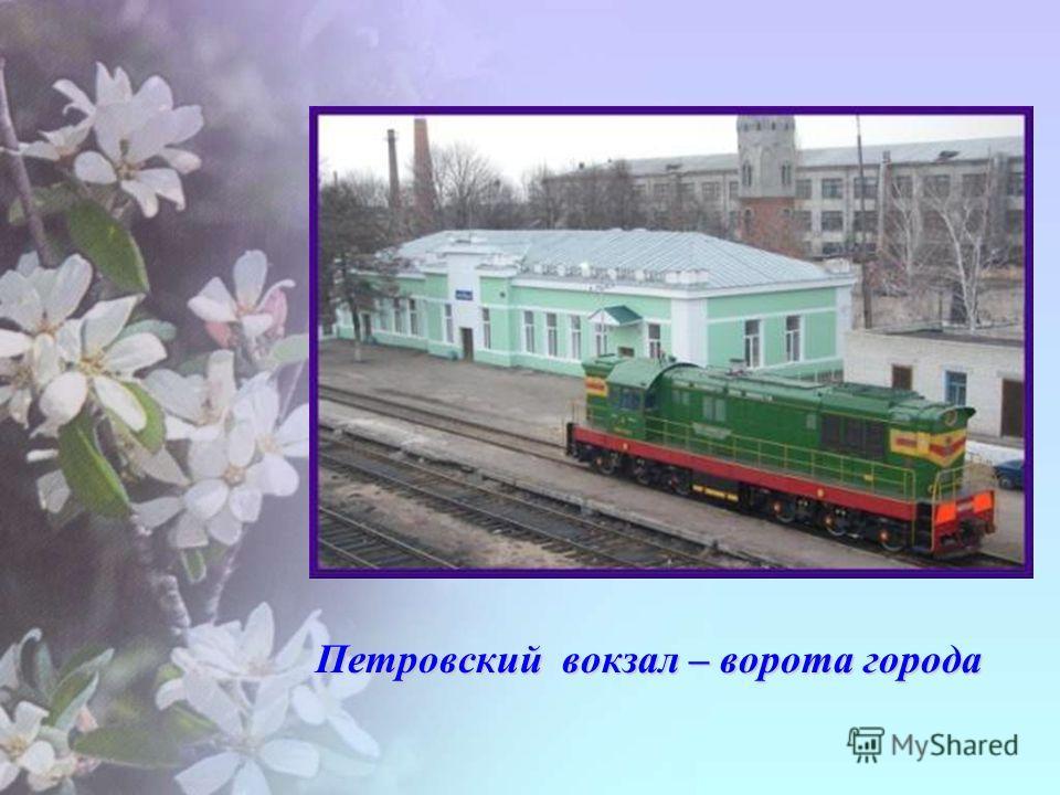 Петровский вокзал – ворота города