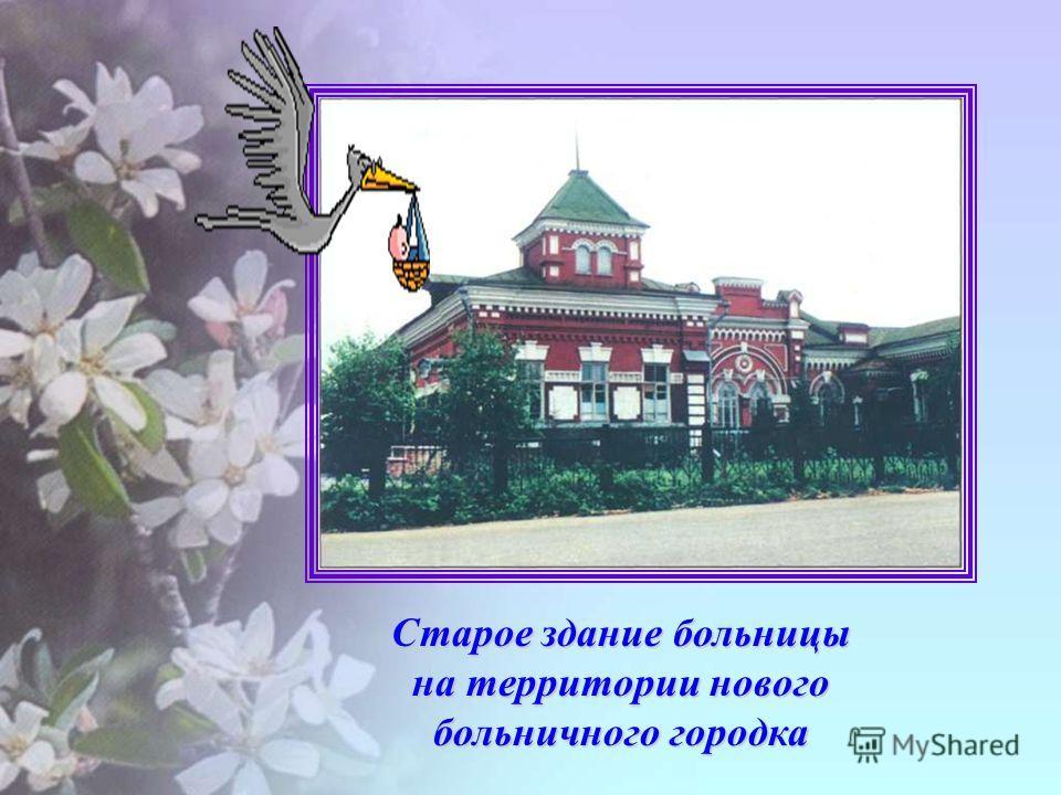 Старое здание больницы на территории нового больничного городка