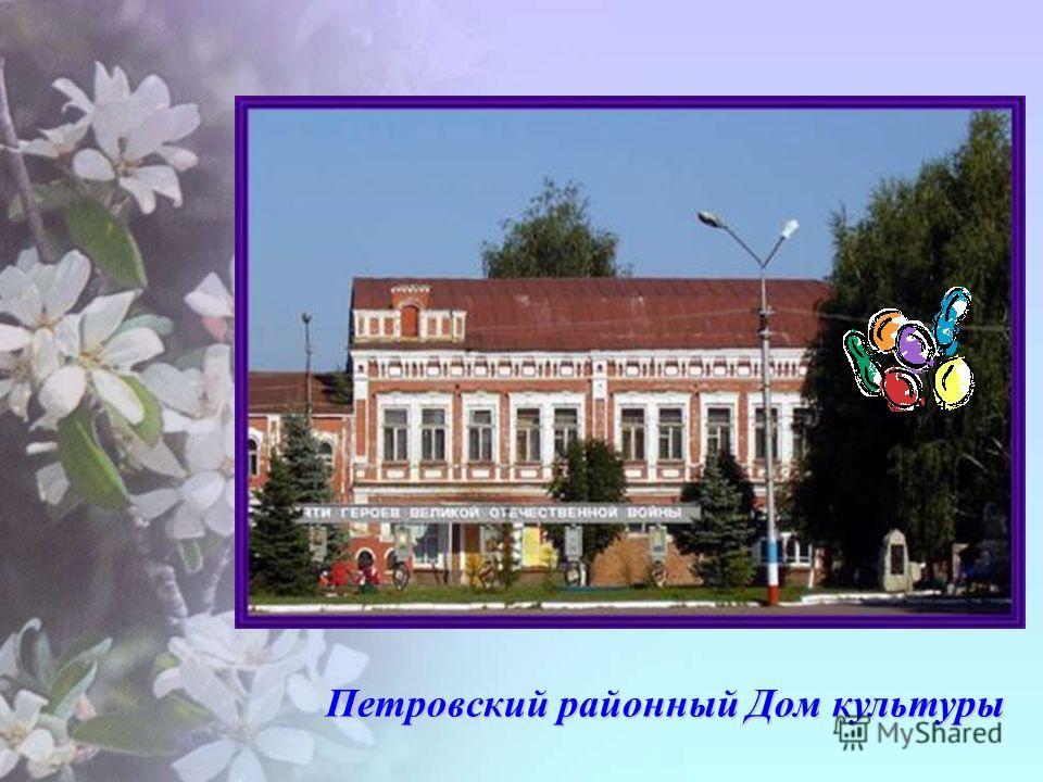 Петровский районный Дом культуры