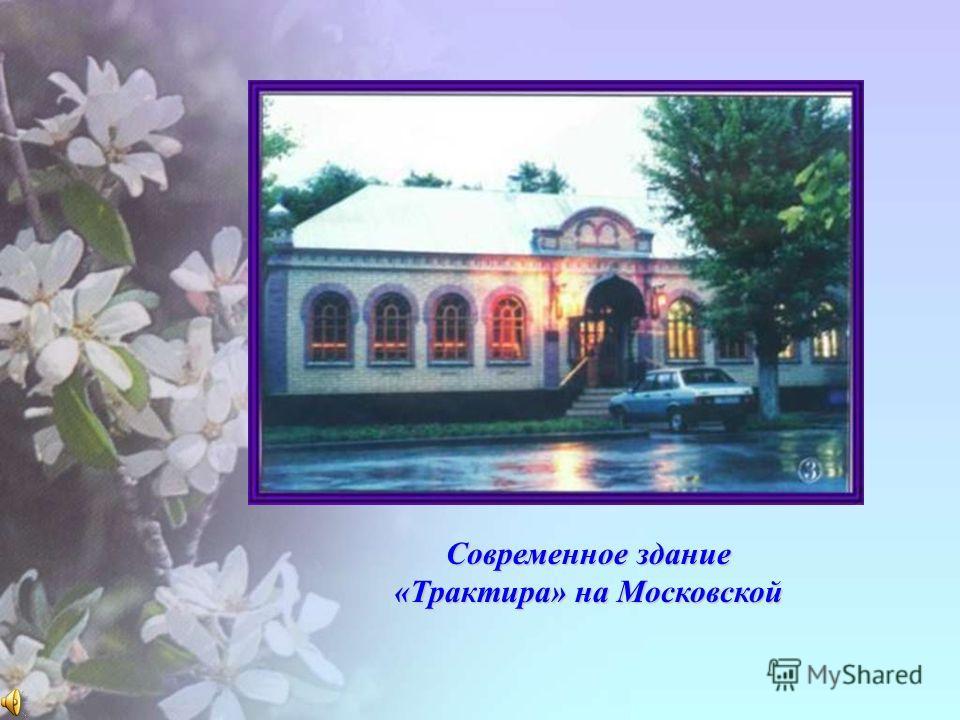 Современное здание «Трактира» на Московской