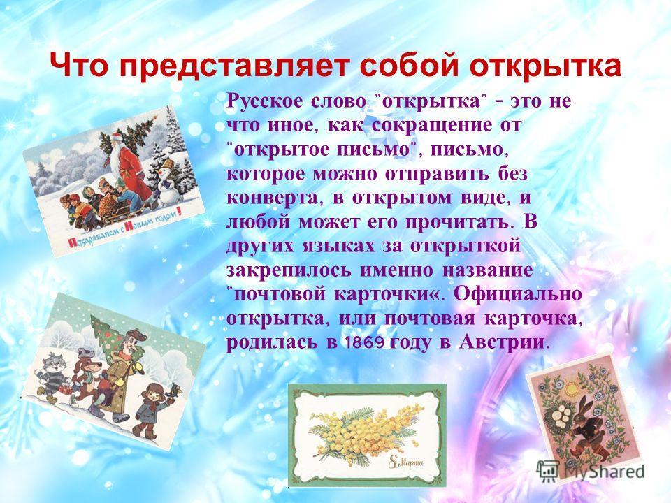 Что представляет собой открытка Русское слово