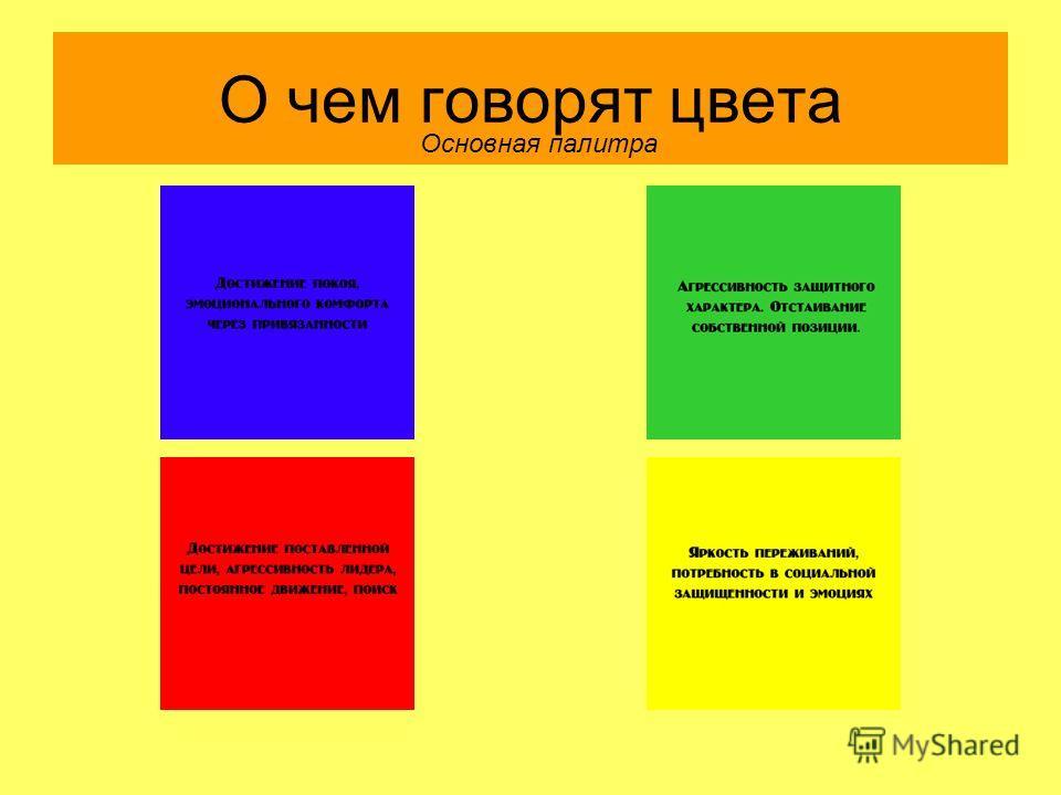 О чем говорят цвета Основная палитра