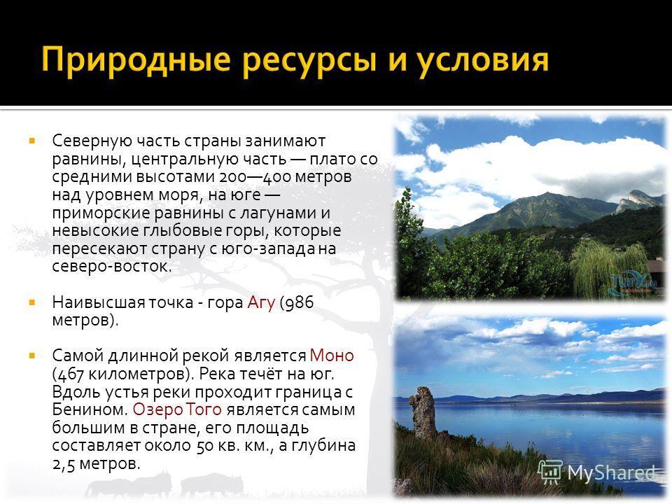 Северную часть страны занимают равнины, центральную часть плато со средними высотами 200400 метров над уровнем моря, на юге приморские равнины с лагунами и невысокие глыбовые горы, которые пересекают страну с юго-запада на северо-восток. Наивысшая то