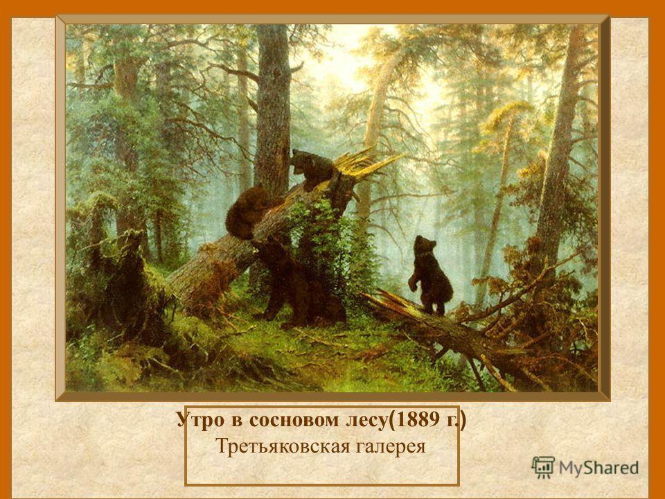 Утро в сосновом лесу ( 1889 г. ) Третьяковская галерея