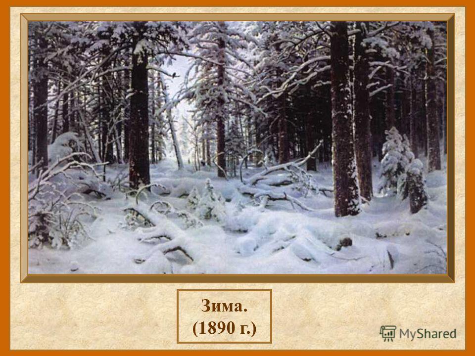 Зима. (1890 г.)