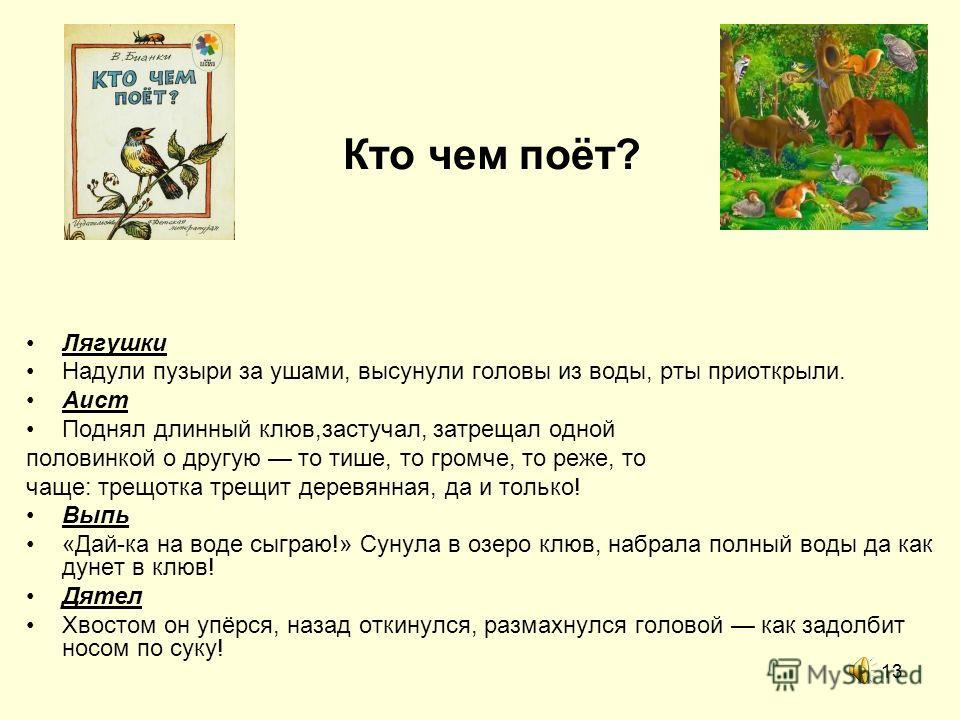 Рассказы е пермяка читать онлайн