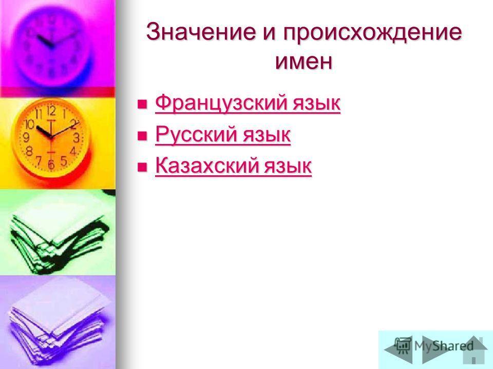 Значение и происхождение имен Французский язык Французский язык Французский язык Французский язык Русский язык Русский язык Русский язык Русский язык Казахский язык Казахский язык Казахский язык Казахский язык