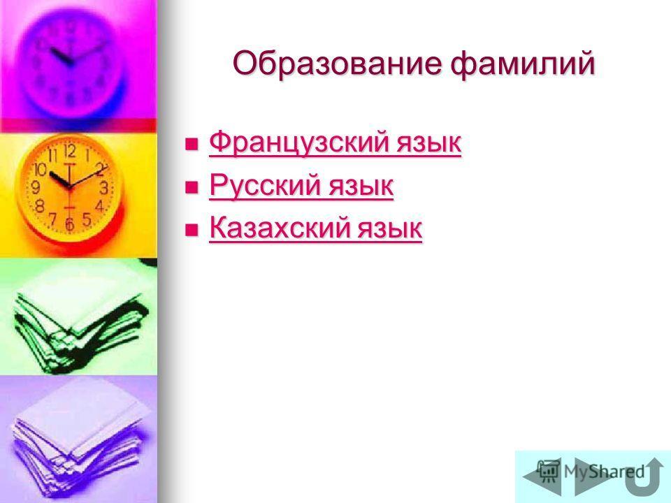 Образование фамилий Французский язык Французский язык Французский язык Французский язык Русский язык Русский язык Русский язык Русский язык Казахский язык Казахский язык Казахский язык Казахский язык