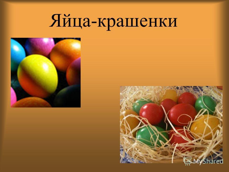 Яйца-крашенки