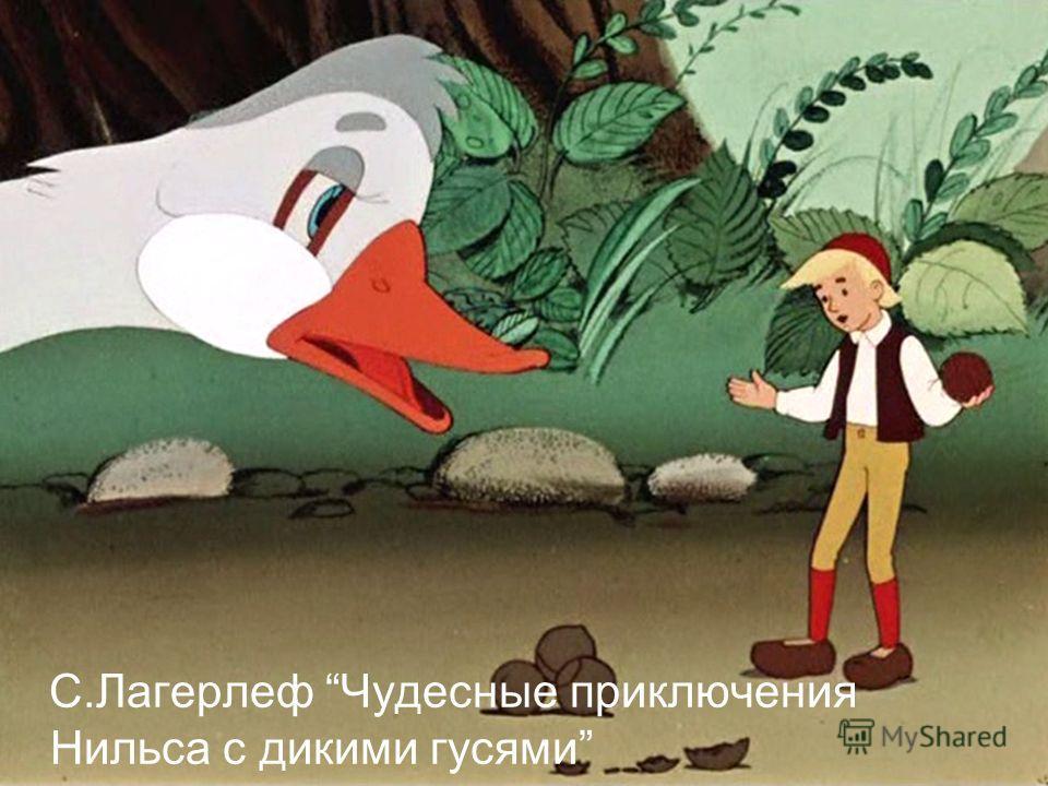 С.Лагерлеф Чудесные приключения Нильса с дикими гусями